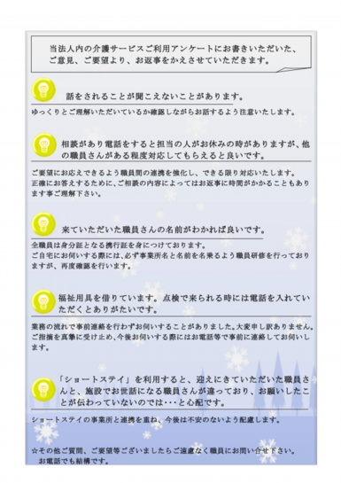2011re_questionnaire.pdf